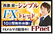 FPネット西原宏一メルマガ